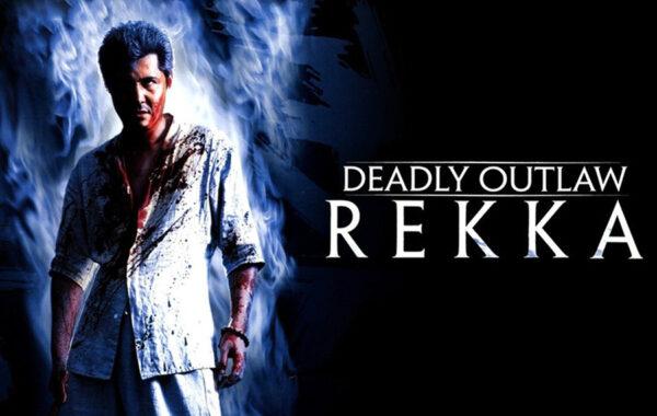 DEADLY OUTLAW : REKKA